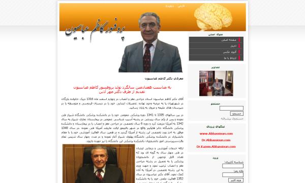 پروفسور کاظم عباسیون
