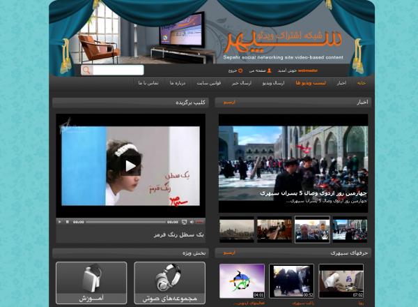 شبکه اشتراک ویدیو سپهر