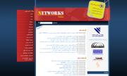 ماهنامه شبکه